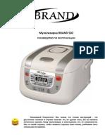 Manual Brand 502. russian language