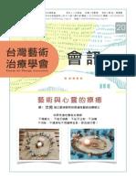 台灣藝術治療學會會訊 第二十期 201412