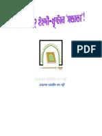 Dajjal PDF
