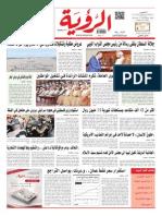 Alroya Newspaper 11-12-2014