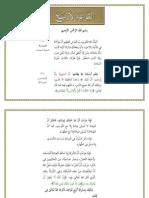 -  القواعد الأربع لشيخ الاسلام محمد بن عبد الوهاب - رَحمَه الله