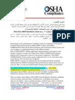 Thirty Hour OSHA-Compliance Course