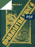 Альманах УНС 1936  -  Ювілейна книга УНС