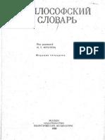 ფილოსოფიის ლექსიკონი