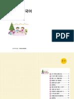한글학교한국어6권.pdf