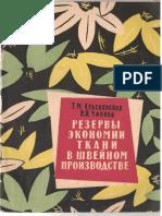 T.M. Crasnianskaia Rezervi Ecanomia Tkani v Sveinom Proizvodstve