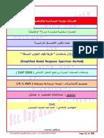 نوته حسابيه و أحمال الزلازل لبرج سكنى.pdf