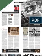 Η «Μαύρη Λίστα» Με Τα 163 Ονόματα Ελλήνων Που Συνεργάστηκαν Επιχειρηματικά Με Το Γερμανικό Καθεστώς Στη Διάρκεια Της Κατοχής 1941 44