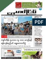 Myanmar Times (Myanmar) Vol 36 No 702.pdf