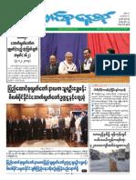 Union daily 12-12-2014.pdf