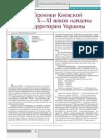 Белопольский С.pdf