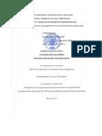 РП Инновационный Менеджмент ГМУ