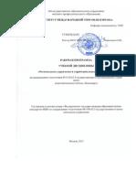РП_Рег.упр. и тер.план._ГМУ