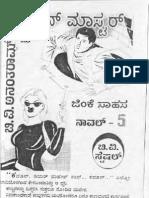 Dragon Master - (Jinke) - B.v.anantharam