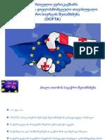 საქართველო-ევროკავშირს  შორის ღრმა და ყოვლისმომცველი თავისუფალი სავაჭრო სივრცის შეთანხმება (DCFTA)