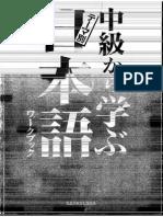 Chuukyuu Kara Manabu Workbook