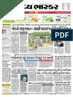 Mumbai News in Gujarati