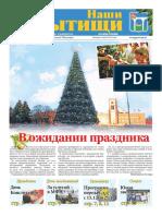 """Газета """"Наши Мытищи"""" №49 от 13.12.2014-19.12.2014"""