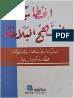 الخطاب في نهج البلاغة - الدكتور حسين العمري