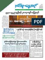 Union Daily_13-12-2014.pdf