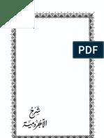 Shar Aljaromiyah by Shaykh Uthaymeen - Saudi Print Version 8d2edb1bb9