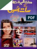 Daulat Shuhrat Aur Kamiyabi (Qbalkalmati Blogspot Com)