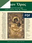 Περιοδικό Αγίου Όρους.pdf