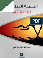 الحملة الصليبية نظرة وتحليل_أبو حامد البرقاوي