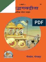 Bhagwad Gita - Gitapress Gorakhpur Hindi