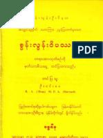 Sunlun Vipassana-U Vinaya