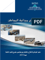 Budget Citoyen 2015