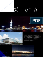 [Sharing] 2010 Shanghai Expo Introduction and Venues