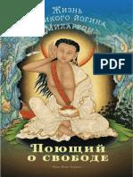 Heruka Poyushchiy o Svobode Zhizn Velikogo Yogina Milarepy[Kunpendelek.ru]
