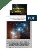 Η Αστροφωτογραφία Της Εβδομάδας #1 (22-28/12/2014)