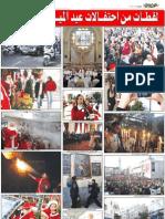 Phc Christmas Al Quds