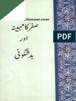 Safar Ka Maheena Aur Badshugooni