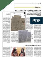 Al Akhbar Article