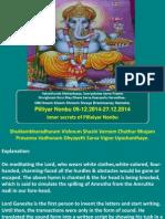Pillaiyar Nonbhu