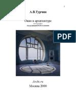 Окно в архитектуре