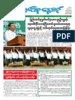 Union Daily (16-12-2014).pdf