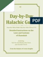 Chanukah Laws Badatz