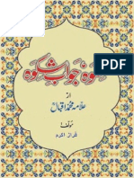 Shikwa Jawab e Shikwa (Iqbalkalmati.blogspot.com)