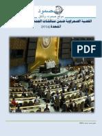 ملف القضية الصحراوية في الجمعية العامة للامم المتحدة