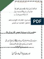 Umar Farooq R.A m