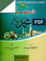 40 Khasusiyaat e Muhammad (PBUH)