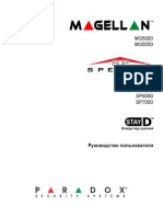 SP5500_MGSP_RU14.pdf