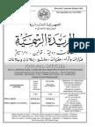 F-Indemnités  commission marchés public   jora n° 19- 02 avril 2014.pdf