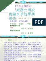 電子廠務公用設 備廢水系統學期 科系班級: 報告 進修部 職二冷五