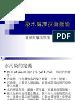 廢水處理技術概論