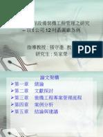 半導體製程設備裝機工程管理之研究 — 以 t 公司 12 吋晶圓廠為例